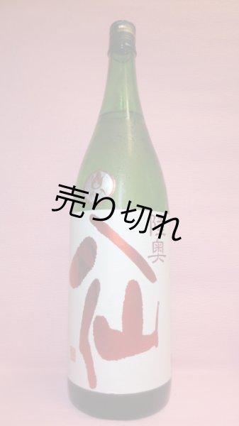 画像1: 陸奥八仙 特別純米酒 赤ラベル (1)