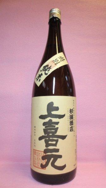 画像1: 上喜元 特別純米酒 (1)