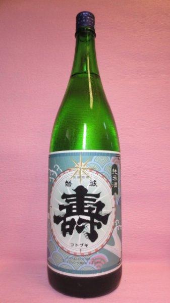 画像1: 磐城壽 純米酒 (1)