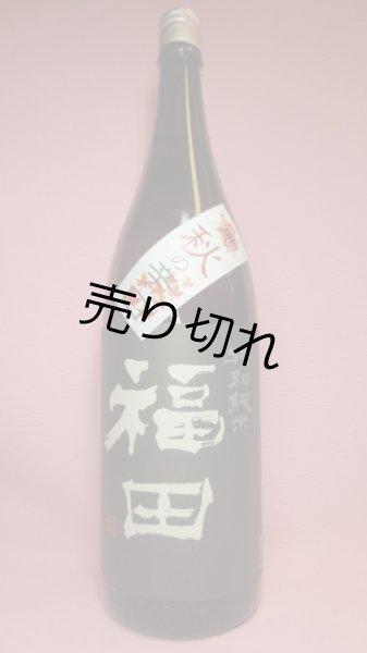 画像1: 福田 特別純米酒 秋の辛口 (1)