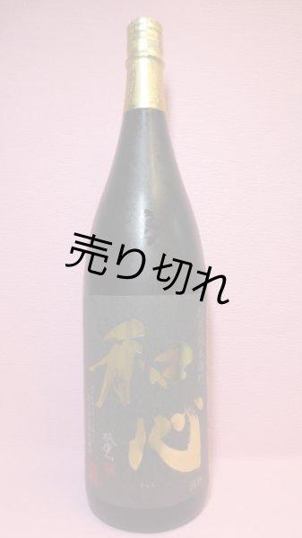 画像1: 和心 特別純米雄町 (1)
