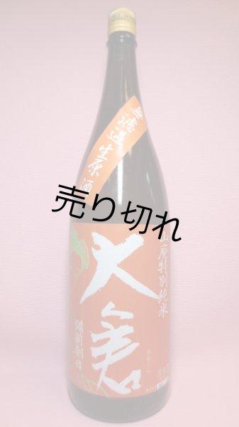 画像1: 大倉 山廃特別純米 無濾過生原酒 (1)