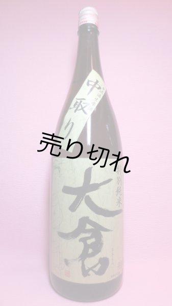 画像1: 大倉 特別純米 無濾過生原酒 (1)