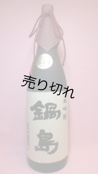 画像1: 鍋島 大吟醸  (1)
