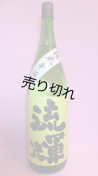 画像1: 流輝 純米辛口 (1)
