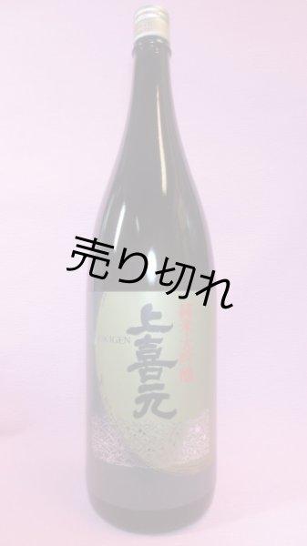 画像1: 上喜元 純米大吟醸 (1)