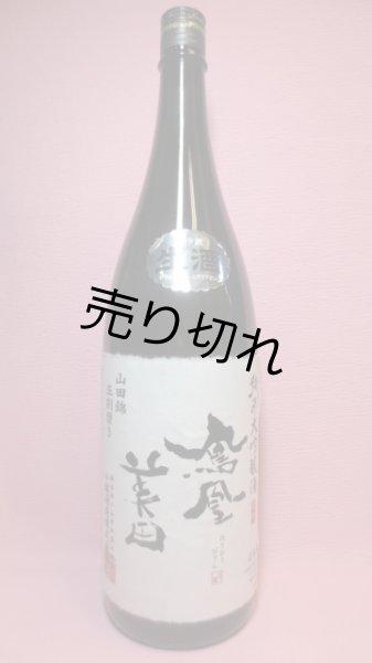 画像1: 鳳凰美田 純米大吟醸 生詰 (1)