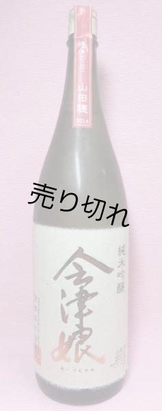 画像1: 会津娘 純米吟醸 山田穂 (1)