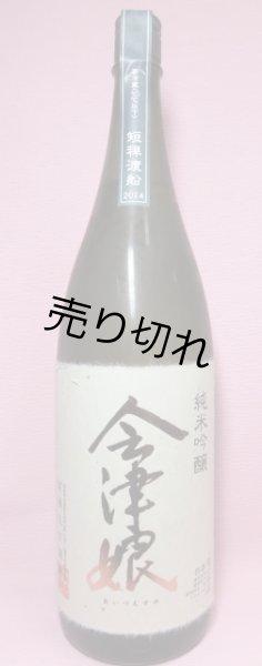 画像1: 会津娘 純米吟醸 短稈渡船 (1)