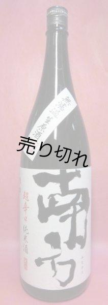 画像1: 南方 超辛口純米無濾過生原酒 (1)