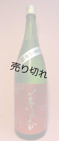 画像1: 純米大吟醸  花火  震災復興酒 4.14phoenix (1)
