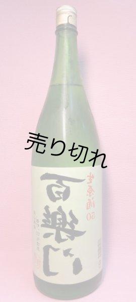画像1: 裏百樂門 (1)