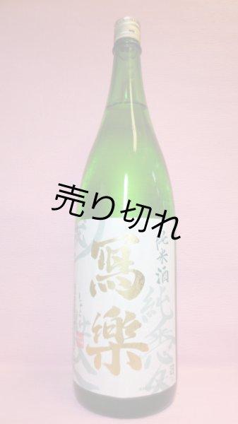 画像1: 寫楽 純米酒  (1)