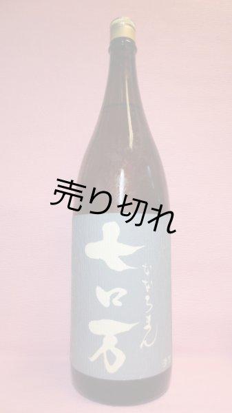 画像1: 七口万(ななろまん) (1)