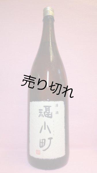 画像1: 福小町 特別純米酒 (1)