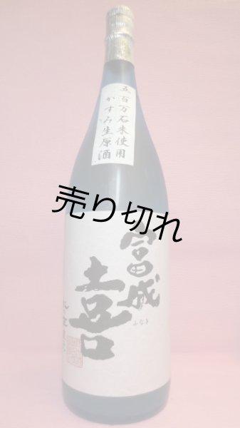 画像1: 富成喜 五百万石しずくとり無濾過生原酒 (1)