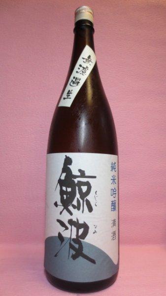 画像1: 鯨波 純米吟醸無濾過生原酒 (1)