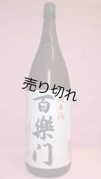 画像1: 百楽門 純米酒 備前雄町 (1)