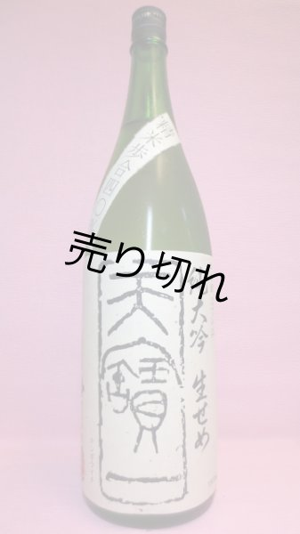 画像1: 天寶一 純米大吟醸40%せめ (1)