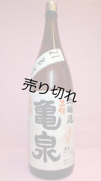 画像1: 亀泉21BY本醸造生原酒 (1)