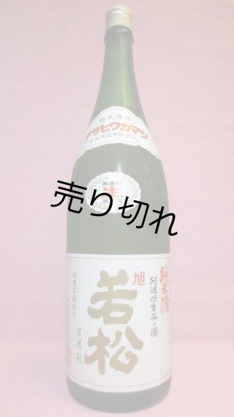 画像1: 旭若松19BY 日本晴・山田錦純米無濾過生原酒 (1)