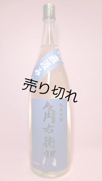 画像1: 角右衛門 純米吟醸 直汲み (1)